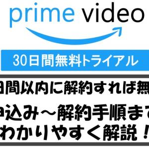 Amazonプライムビデオの無料体験するべし!登録、解約手順も解説!