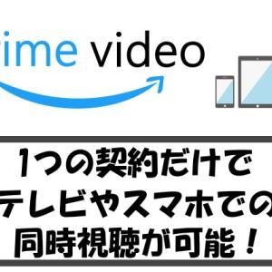 Amazonプライムビデオをお得に活用!複数端末で同時視聴は何台まで?