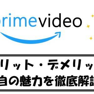 Amazonプライムビデオ登録すべき?独自のメリット・デメリットを紹介!