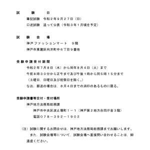 (神戸試験会場)令和2年度司法書士試験の筆記試験会場について