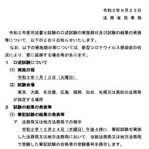 令和2年度司法書士試験の口述試験の実施期日及び試験の結果の発表等について