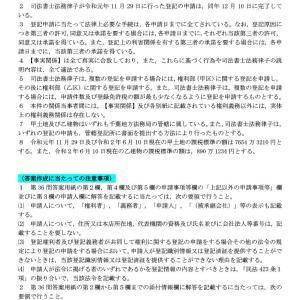 令和3年度本試験 カウントダウン!ごった煮記事(その26)