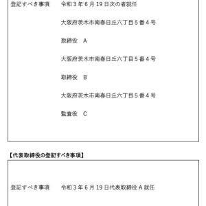 令和3年度本試験 カウントダウン!ごった煮記事(その32)