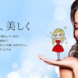 美容クリニック検索サイト『美容ヒフコ』オープン! ところで…