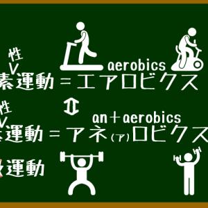 コロナで運動不足 ? そもそも「有酸素運動」「無酸素運動」とは…