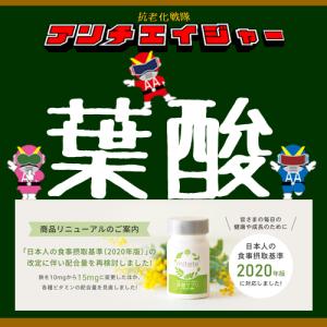 葉酸サプリの『mitete』がリニューアル発売! ところで葉酸とは…?