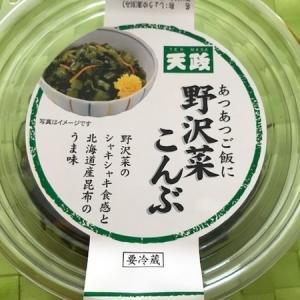 【野沢菜こんぶ】でおうちごはん♪便秘解消の効果も。