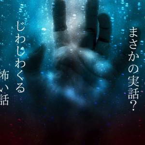 【拝み屋怪談】まさかの実話!?じわじわくる怖い話。