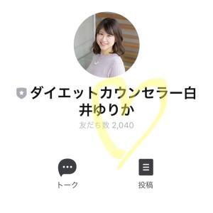 楽しくキレイ♡LINE2000人企画のお知らせ!