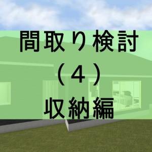 【完成に近づく間取り-収納編】間取り検討(4)