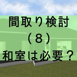 【和室は必要?】間取り検討(8)