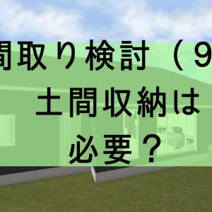【土間収納(シューズインクローゼット)は必要?】間取り検討(9)