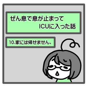 10、家には帰せません。【喘息でICUに入った話】