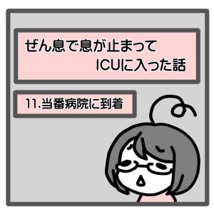 11、当番病院に到着【喘息でICUに入った話】