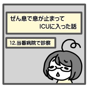 12、当番病院で診察【喘息でICUに入った話】