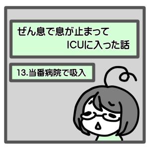13、当番病院で吸入【喘息でICUに入った話】
