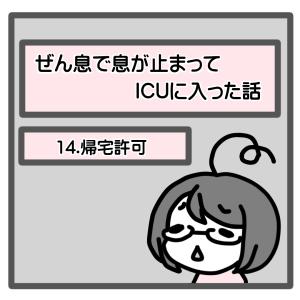 14、帰宅許可【喘息でICUに入った話】