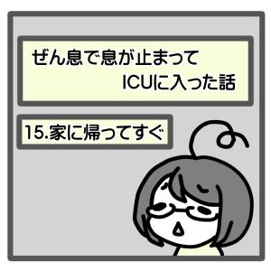 15、家に帰ってすぐ【喘息でICUに入った話】