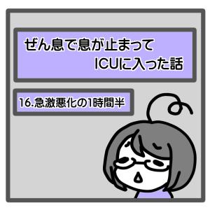 16、急激悪化の1時間半【喘息でICUに入った話】