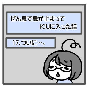 17、ついに…【喘息でICUに入った話】