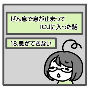 18、息ができない【喘息でICUに入った話】