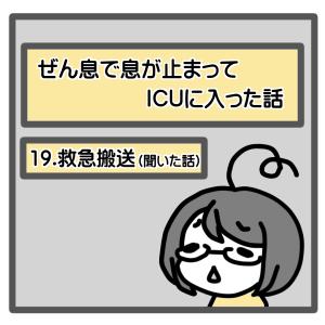 19、救急搬送(聞いた話)【喘息でICUに入った話】