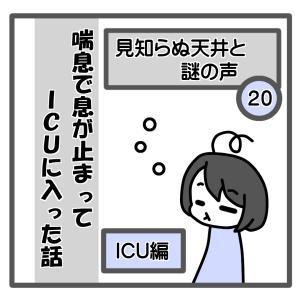 20、見知らぬ天井と謎の声【喘息でICUに入った話】