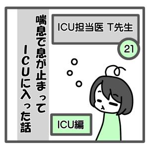 21、ICU担当医T先生【喘息でICUに入った話】