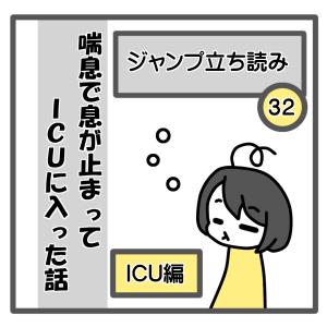 32、ジャンプ立ち読み【喘息でICUに入った話】