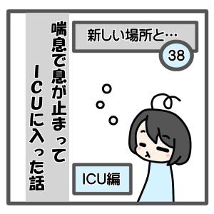 38、新しい場所【喘息でICUに入った話】