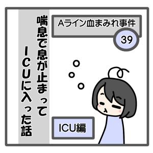 39、Aライン血まみれ事件【喘息でICUに入った話】