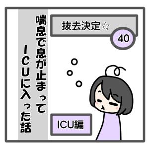 40、抜去決定☆【喘息でICUに入った話】