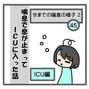 45、今までの喘息の様子 2【喘息でICUに入った話】