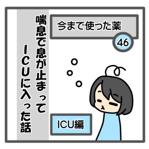 46、今まで使った薬【喘息でICUに入った話】