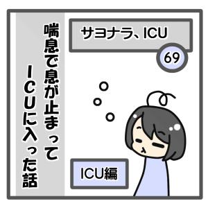 69、サヨナラ、ICU【喘息でICUに入った話】