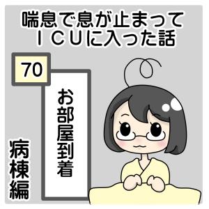70、お部屋到着【喘息でICUに入った話】