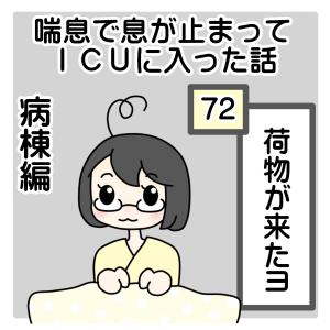 72、荷物が来たヨ【喘息でICUに入った話】