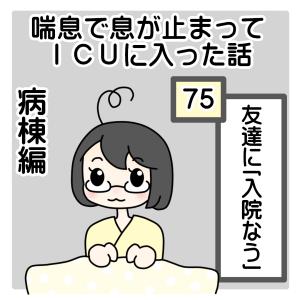 75、友達に「入院なう」【喘息でICUに入った話】