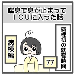 77、病棟初の就寝時間【喘息でICUに入った話】