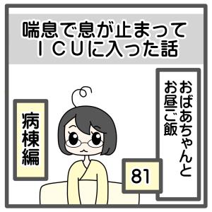 81、おばあちゃんとお昼ご飯【喘息でICUに入った話】