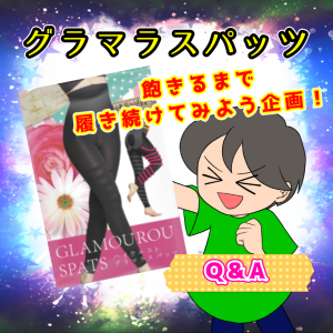 グラマラスパッツ【質問回答】PR