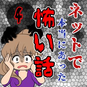 ネットで本当にあった怖い話【4】