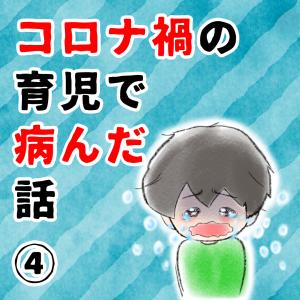 コロナ禍の育児で病んだ話【4】