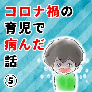 コロナ禍の育児で病んだ話【5】
