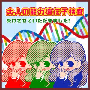 大人の能力遺伝子検査を受けました!PR
