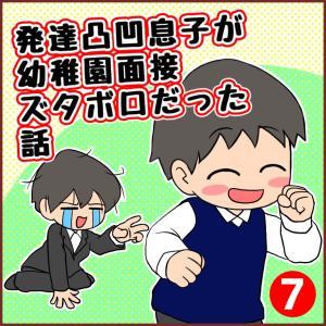 発達凸凹息子が幼稚園面接ズタボロだった話【7】