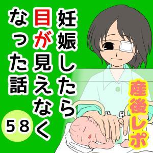 妊娠したら目が見えなくなった話【58】