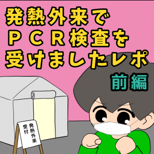 発熱外来でPCR検査を受けましたレポ【前編】