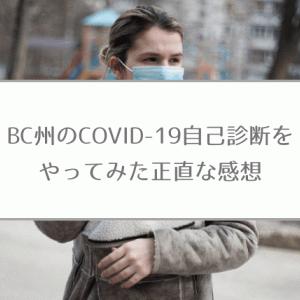 あなたは大丈夫?BC州のCOVID-19セルフアセスメントをやってみた正直な感想