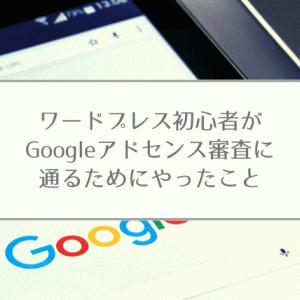 【4記事で合格】ワードプレス初心者がGoogleアドセンス審査を通るためにやったこと【全て紹介】